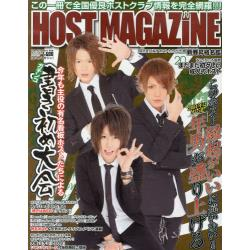 HOST MAGAZINE Vol.27(2014Feb) [サンワムック]