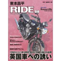 東本昌平RIDE 80 [Motor Magazine Mook]