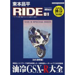 東本昌平RIDE 81 [Motor Magazine Mook]