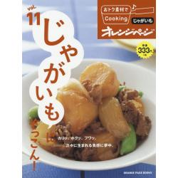おトク素材でCooking♪ vol.11 [ORANGE PAGE BOOKS]
