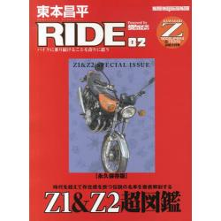 東本昌平RIDE 82 [Motor Magazine Mook]