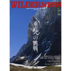 WILDERNESS WHOLE EARTH OUTDOOR MAGAZINE No.2(2014) [エイムック 2825]