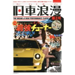 旧車浪漫 THE DREAM of HIGH PERFORMANCE CLASSIC JAPANESE CAR 第3号 [NEKO MOOK 2065]