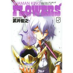 シャーマンキングFLOWERS 5 [YOUNG JUMP COMICS X]