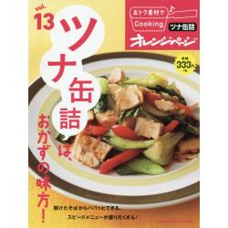 おトク素材でCooking♪ vol.13 [ORANGE PAGE BOOKS]