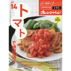 おトク素材でCooking♪ vol.14 [ORANGE PAGE BOOKS]