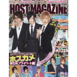 HOST MAGAZINE VOL.032(2014JUL) [サンワムック]