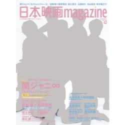 日本映画magazine vol.42(2014) [OAK MOOK 534]