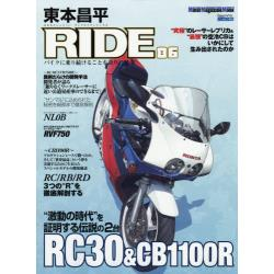 東本昌平RIDE 86 [Motor Magazine Mook]