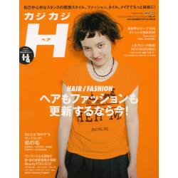 カジカジH(ヘア) VOL.47(2014SUMMER STYLE ISSUE) [CARTOP MOOK]