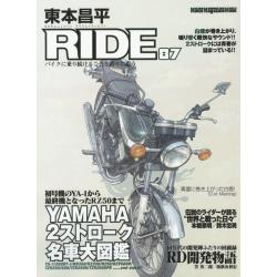 東本昌平RIDE 87 [Motor Magazine Mook]