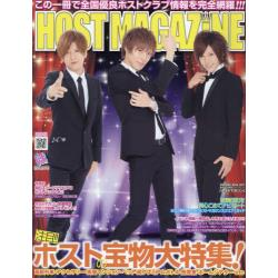 HOST MAGAZINE Vol.35(2014Oct) [サンワムック]
