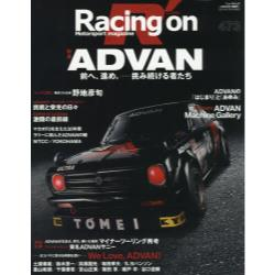 Racing on Motorsport magazine 473 [ニューズムック]