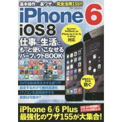 iPhone 6 iOS8仕事に生活にもっと使いこなせるパーフェクトBOOK 基本操作から裏ワザまで完全活用! [DIA Collection]