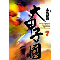 大甲子園 The best games of great koshien 7