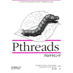 Pthreadsプログラミング A POSIX standard for better multiprocessing