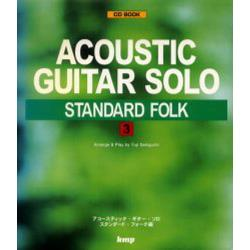ACOUSTIC GUITAR SOLOスタンダード・フォーク 3 [CD book]
