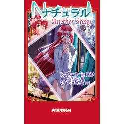 ナチュラル Another story [Paradigm novels 30]