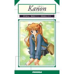 Kanon~the fox and the grapes~ [Paradigm novels 90]