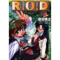 "R.O.D Read or die Yomiko Readman ""the paper"" [集英社スーパーダッシュ文庫]"