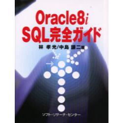 Oracle8i SQL完全ガイド