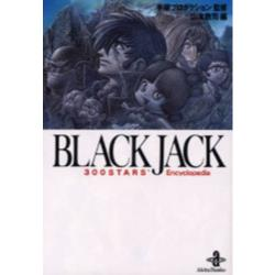Black Jack 300 stars' encyclopedia [秋田文庫]