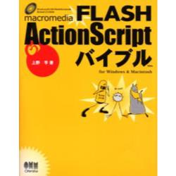 macromedia FLASH ActionScriptバイブル For Windows & Macintosh