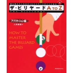 ザ・ビリヤードA To Z How to master the billiard games アプリケーション編 [The billiards 3]