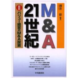 M&A 21世紀 2 [M&A21世紀 2]