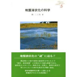 地盤液状化の科学 [Science selection series 5]