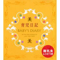 育児日記 All the best wishes for your new baby!