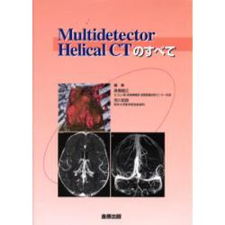 Multidetector Helical CTのすべて