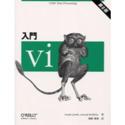 入門vi [UNIX text processing]
