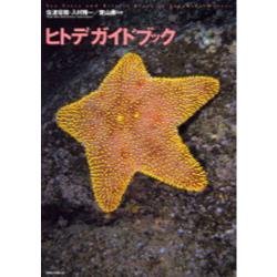 ヒトデガイドブック Sea stars and brittle stars in Japanese waters