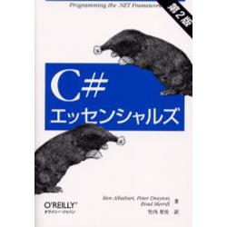 C#エッセンシャルズ Programming the.NET framework