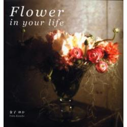 Flower in your life 花スタイル