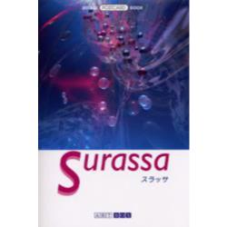 Surassa [Art box/postcard book]