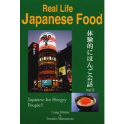 Real life Japanese food Japanese for hungry people [体験的にほんご会話 Vol.2]