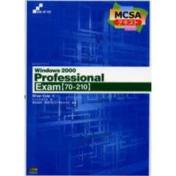 Windows 2000 professional Exam〈70-210〉 [Skill-up text MCSAテキスト]