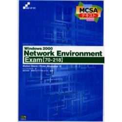 Windows 2000 network environment Exam〈70-218〉 [Skill-up text MCSAテキスト]