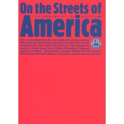 On the streets of America アメリカ英語方言のリスニング [CD book]