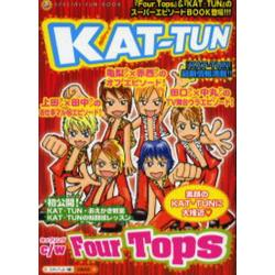 KAT-TUN c/w(カップリング) Four Tops 最新情報&エピソード満載!! [Special fun book]