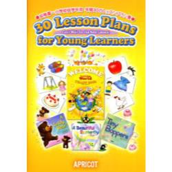 30 lesson plans for young learners Yellow 幼稚園~小学校低学年用年間30のレッスンプラン集 [LearningWorldシリ-ズ]