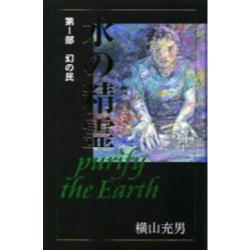 水の精霊 Purify the Earth 第1部 [teens' best selections 1]
