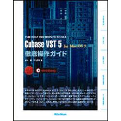 Cubase VST 5 for Mac OS 9徹底操作ガイド 公認steinberg [The best reference books]
