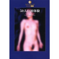 50人の初体験 Lost virgin story [Datahouse book 010]
