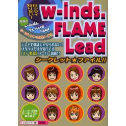 w‐inds.FLAME Leadシークレット★ファイル!! スーパーコラボアーティストBOOK 『素顔のw‐inds.FLAME Leadシークレット・エピソード』を独占公開!!