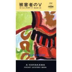 被害者のV [Hayakawa pocket mystery books 1737]