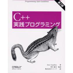 C++実践プログラミング Programming style guidelines