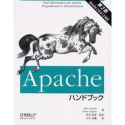 Apacheハンドブック Vital information for Apache programmers & administrators